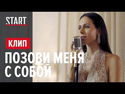 Сабина Ахмедова - Позови меня с собой (Содержанки OST) || OFFICIAL VIDEO 2020 (Премьера клипа)