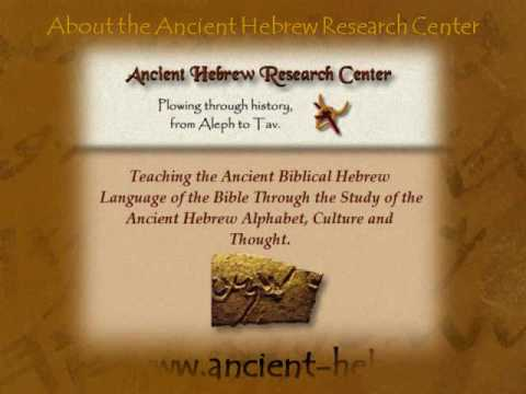 About the Ancient Hebrew Research Center