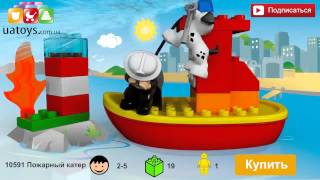 Пожарный катер Lego Duplo Артикул : 10591(Пожарный катер Лего Артикул : 10591 Мы в вконтакте : https://vk.com/uatoys Мы в фейсбуке : https://goo.gl/xB4aHT Перейти на сайт..., 2015-08-31T07:14:55.000Z)