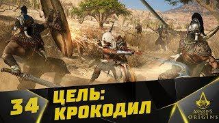 Прохождение Assassin's Creed: Origins (на русском) #34 - Цель: Крокодил ч.1