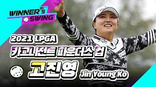 [위너스 스윙] 2021 LPGA 카그니전트 파운더스 컵 고진영 스윙 모음