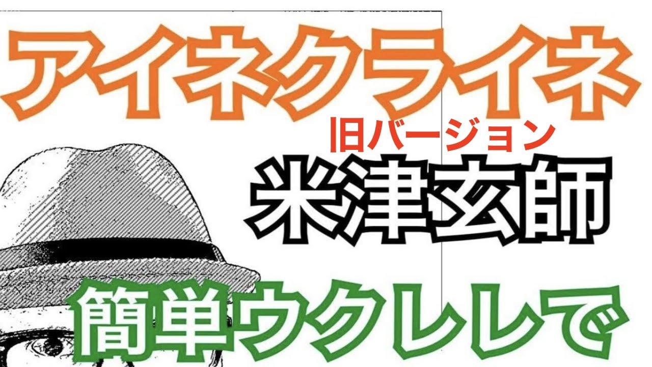 米津玄師「アイネクライネ」ウクレレ 超かんたん版【コード&レッスン付】GAZZLELE