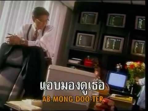 แอบช้ำ-พัชราแวงวรรณ - ดาราไทย.flv