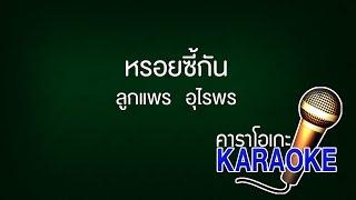 หรอยซี้กัน - ลูกแพร อุไรพร [Karaoke Version] เสียงมาสเตอร์