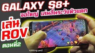 รีวิว Samsung Galaxy S8+ เล่นเกมส์ ROV เกมส์มือถือที่ต้องยอมเสียเงิน EP.2