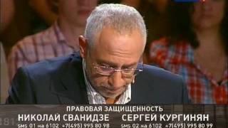 ИСТОРИЧЕСКИЙ ПРОЦЕСС. Сванидзе vs Кургинян (11.08.2011)