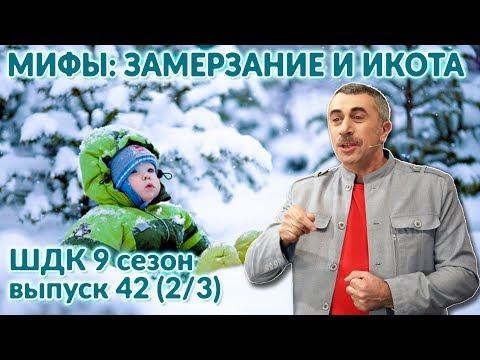 Мифы: замерзание и икота - Доктор Комаровский