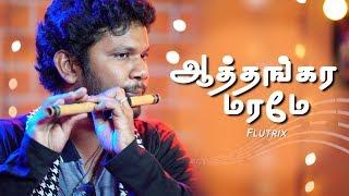 ஆத்தங்கர மரமே...    Flutrix Song 02   Aathangara Marame   Aadhan Music