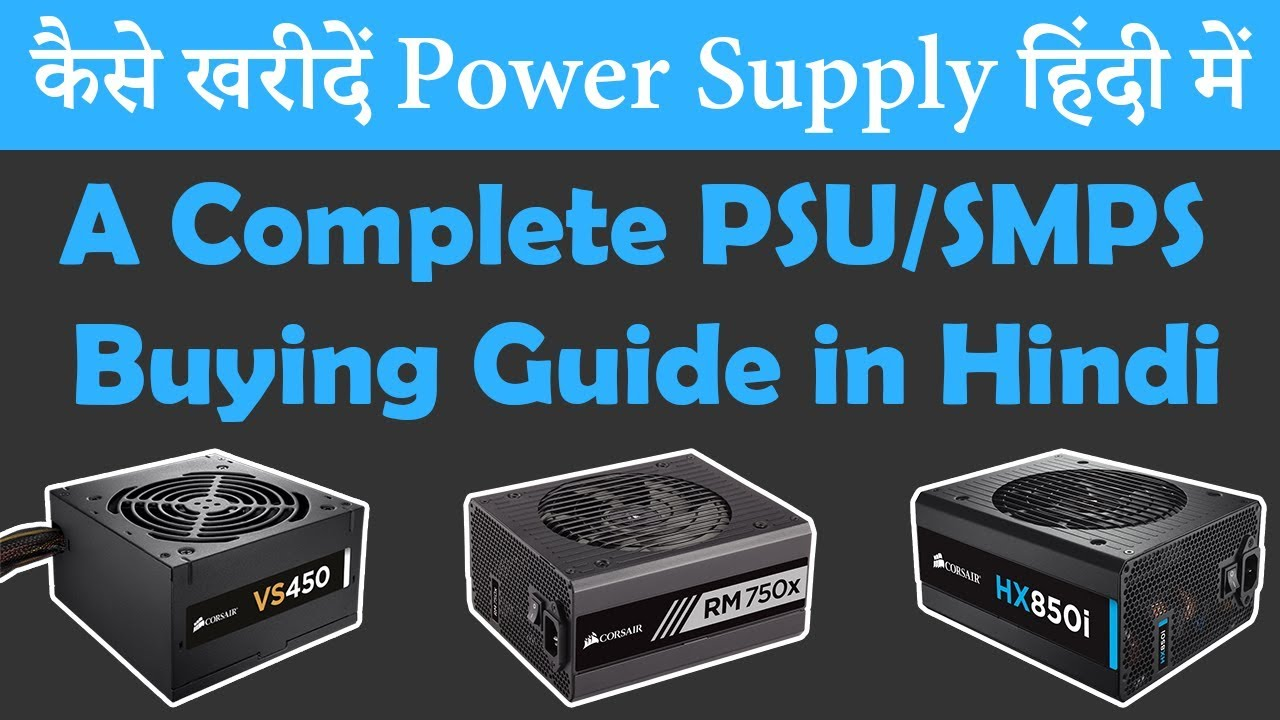 how to buy power supply explained in hindi smps buying guide in rh youtube com Gift Guide bench power supply buying guide