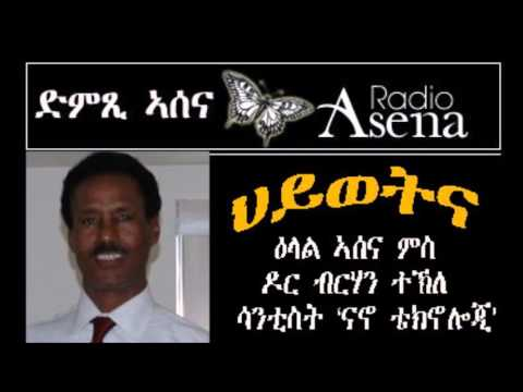 Voice of Assenna: OUR LIVES - Interview with Dr Berhan Tecle - Part 1