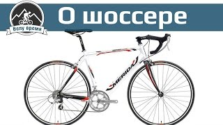 Обзор и впечатления от шоссейного велосипеда Merida(Впечатления от шоссейного велосипеда Merida road 901 Группа ВК: https://vk.com/velu_vremya., 2016-06-14T18:33:57.000Z)