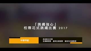Publication Date: 2018-05-05 | Video Title: 跳繩強心校際花式跳繩比賽2017(中學甲組) - 長洲官立中