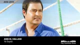 Assi El Hallani - Ya Sayidi (Official Audio) | 2013 | (عاصي الحلاني - يا سيدي (النسخة الأصلية