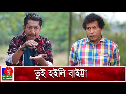মোশাররফ করিমকে বেটে বলল রওনক হাসান | Mosharraf Karim | Rawnak Hasan | Bangla Natok | Banglavision