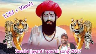 Sevalal maharaj jayanthi - Ashok rathod super song