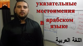 арабский язык для начинающих - указательные местоимения на арабском #2 - أسماء الاشارة في العربية