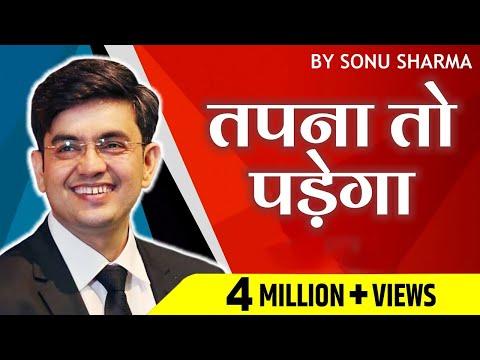 तपना तो पड़ेगा | Success Tips Through Sonu Sharma | For Association 7678481813
