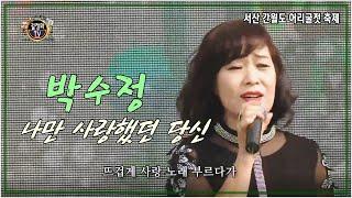 [길정화TV] 박수정 -  나만 사랑했던 당신 (서산 …