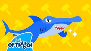 귀상어 | 바다동물동요 | 망치 상어 | 핑크퐁! 아기…