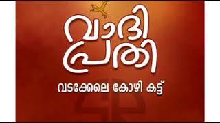 വാദി പ്രതി   Short Poem by Sohan Roy   Sohan Roy Kavithakal