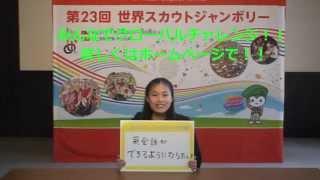 やまぐちジャンボリー応援サポーター山口活性学園アイドル部の藤井澪奈さんが、ジャンボリーに向けたグローバルチャレンジ目標を話してくれ...