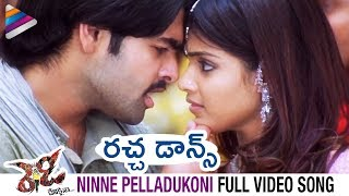 Ready Movie Songs | Ninne Pelladukoni Full Video Song | Ram Pothineni | Genelia | Telugu FilmNagar