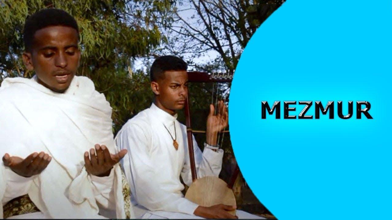 Ella Mezmur - Evenazer Daniel - Trgta Lbey - New Eritrean Mezmur - (Orthodox Mezmur)
