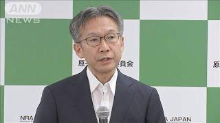 原子力規制庁新長官に荻野氏「原発事故風化させず」(19/07/11)