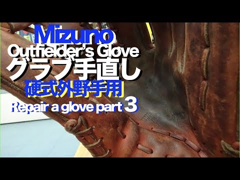 グラブ手直し Repair a glove part 3 #1151