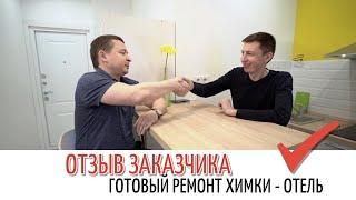 Построили Отель Отзыв Заказчика Ремонт от Александра Комиссарова