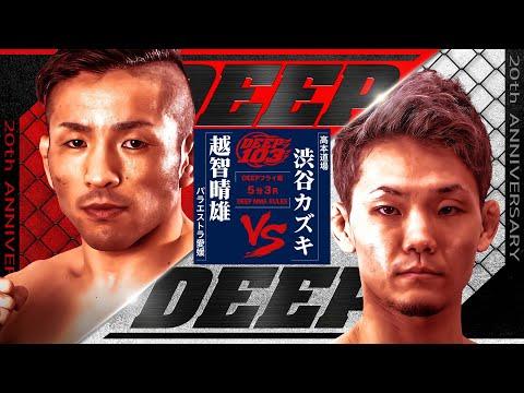 越智晴雄(HARUO OCHI)vs渋谷カズキ(KAZUKI SHIBUYA)【FULLFIGHT】【DEEP103】