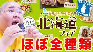 【期間限定】 ローソンの北海道フェアの道民が厳選する必食はこれぞ!! 【ほぼ全種類】
