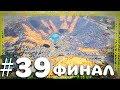 ВЗРЫВ РЕАКТОРА ДРАКОНА ИЗ DRACONIC EVOLUTION! ФИНАЛ СЕЗОНА! ТЕХНОПРИКЛЮЧЕНИЯ В MINECRAFT LP #39