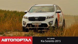 Тест-драйв KIA Sorento 2015 (обзор нового КИА Соренто 2.2)(Мы настолько привыкли к тому, что новые модели автомобилей, это не более чем незначительная модернизация..., 2015-07-17T06:55:21.000Z)