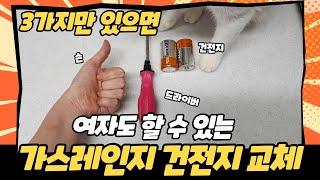 초 간단 가스레인지 건전지 교체 / 빌트인가스레인지 /…