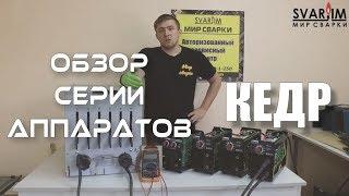 сварочный аппарат Kedr MMA-220F обзор
