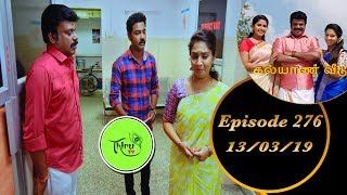 Kalyana Veedu | Tamil Serial | Episode 276 | 13/03/19 |Sun Tv |Thiru Tv