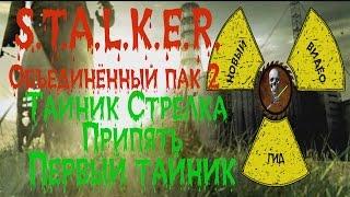 Сталкер ОП 2 Тайник Стрелка Припять Первый тайник и бонусные