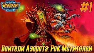 Warcraft 3 TFT Воители Азерота: Рок Мстителей #1 Бежим от Артеса
