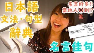 【自學日文】名言好多!! 當地人嚇到!? 日本人選實際會話上好用的「日本語文法・句型辭典」例句