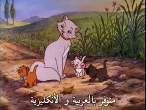 The Aristocats - Arabic VHS Trailer - YouTube
