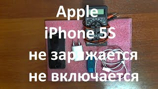 видео Не заряжается смартфон Apple iPhone 5S (A1533)