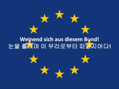E.U National Anthem(German, Korean)