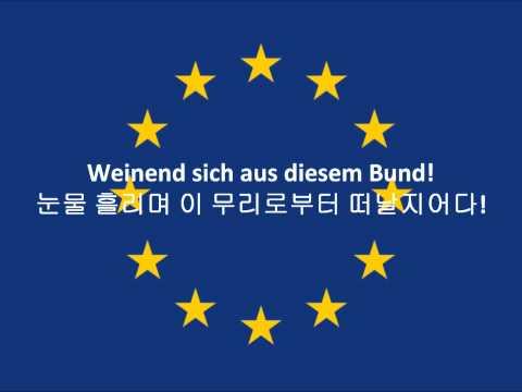 E.U National Anthem(German, Korean)