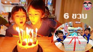 หนูยิ้มหนูแย้ม   เป่าเค้กวันเกิด 6ขวบ ได้ของขวัญวันเกิดชิ้นใหญ่