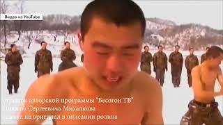 Никита Михалков. Сценарий фильма о Китайском вторжении.