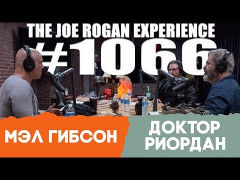 Джо Роган #1066 - Мэл Гибсон, Доктор Риордан - лечение стволовыми клетками / часть 1