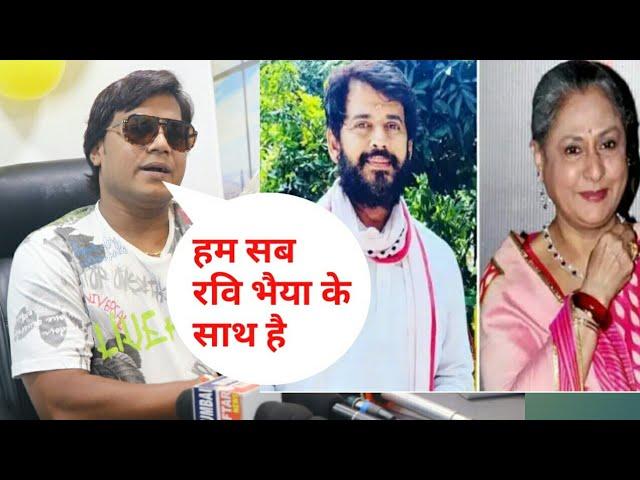 गायक मोहन राठौर खुल कर सामने आए रवि किशन के सपोर्ट मे || Ravi Kishan VS Jaya Bachchan CONTROVERSY