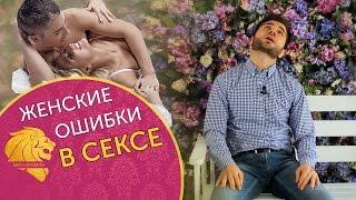 4 основные ошибки женщин в сексе. Женские ошибки в постели.