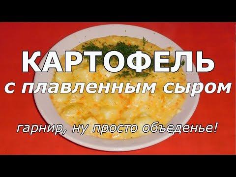 🍲 Гарнир с картофелем и плавленым сыром  Просто и невероятно вкусно  Испробуйте этот рецепт